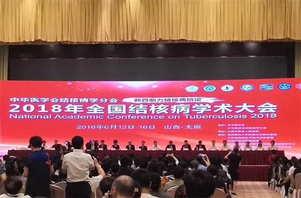 全国结核病学术大会