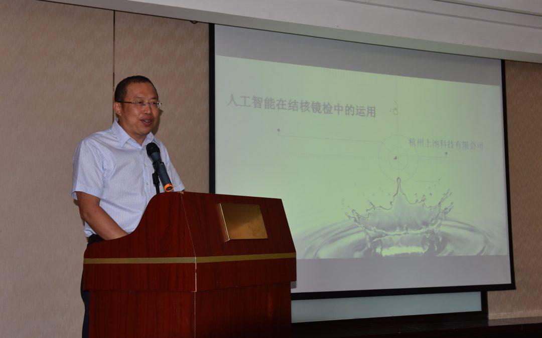 周复总经理参加中国防痨协会小型高端前沿结核病新型诊断技术专题学术交流会